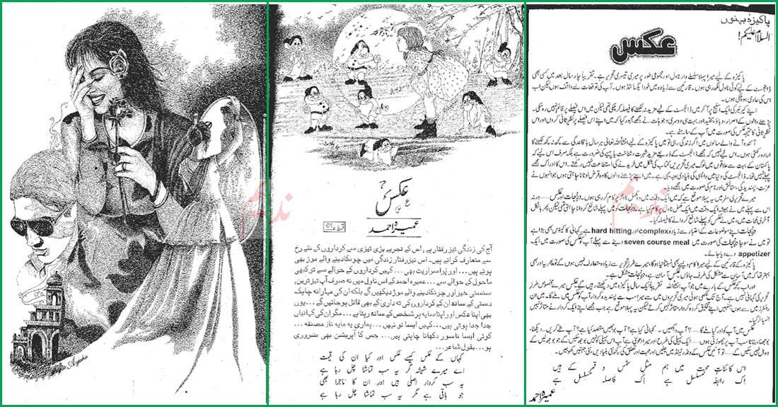 aks by umera ahmed pdf
