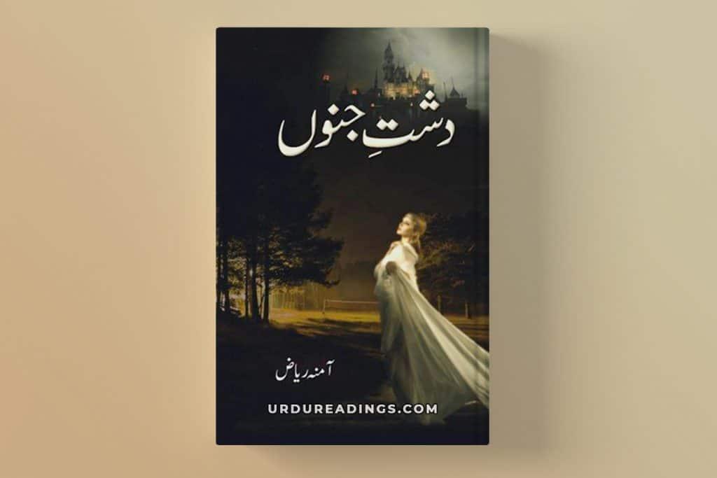 dasht e junoon novel by amna riaz