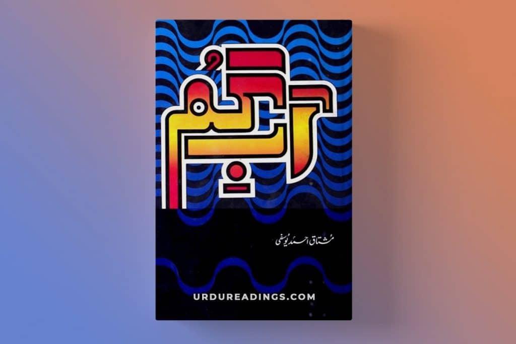 aab e gum by mushtaq ahmed yousufi pdf