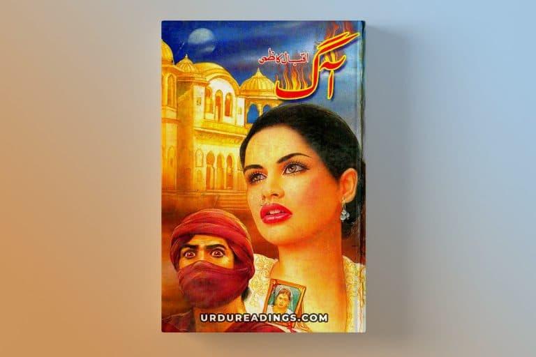 aag novel by iqbal kazmi
