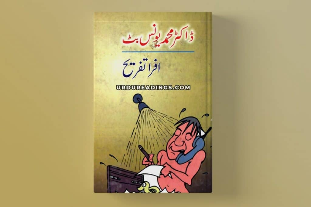 afra tafreeh by dr younis butt pdf