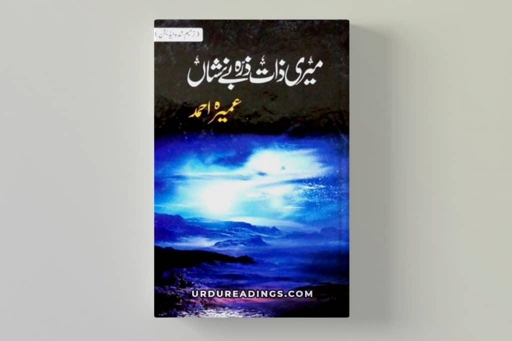 meri zaat zarra-e-benishan novel