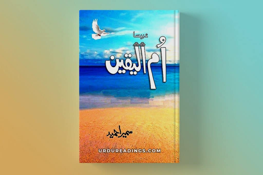 ummul yaqeen by sumaira hameed