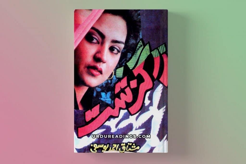 zarguzasht by mushtaq ahmed yousufi pdf
